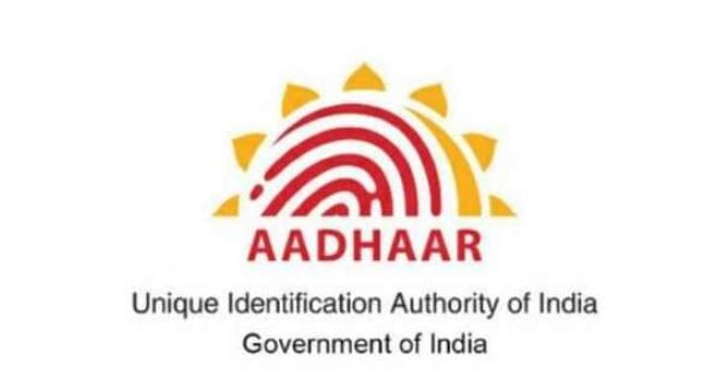 UIDAI Recruitment 2020 for the post of Deput Director
