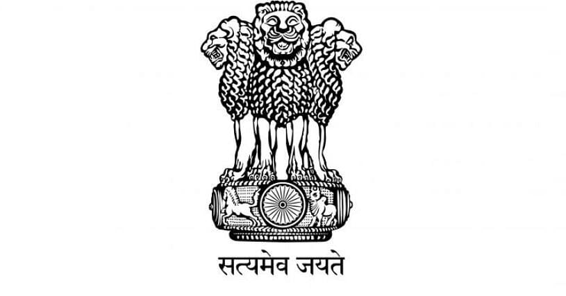 Ministry of Home Affairs Recruitment 2020