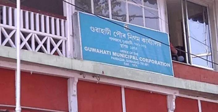 Guwahati Municipal Corporation