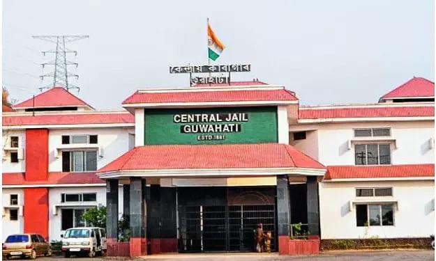 Guwahati Central Jail
