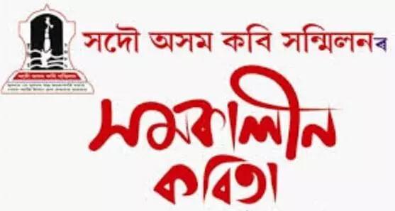 All Assam Kabi Sanmillan