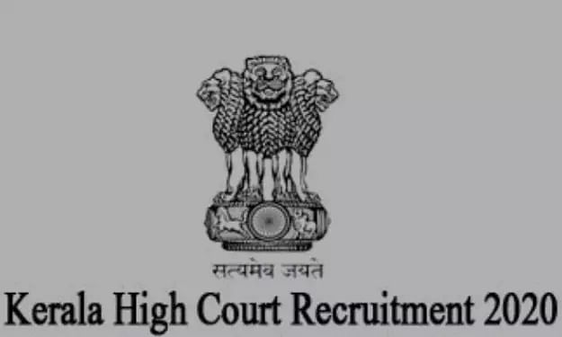 High Court of Kerala Recruitment 2020