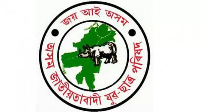 Asom Jatiyatabadi Yuba Chatra Parishad