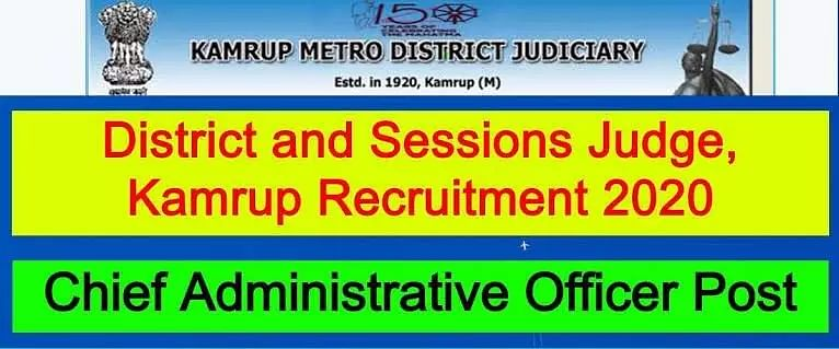 Office of the District And Sessions Judge Kamrup (M) Recruitment 2020