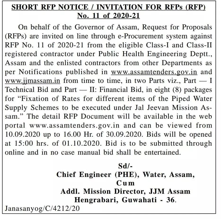 JJM Assam, Guwahati invites tender under Jal Jeevan Mission Assam