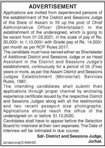 Jorhat Judiciary Recruitment 2020 for Chief Administrative Officer (Sheristadar)