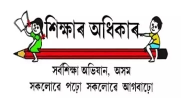 Axom Sarba Siksha Abhiyan Mission