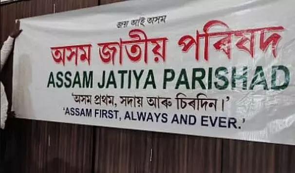Assam Jatiya Parishad