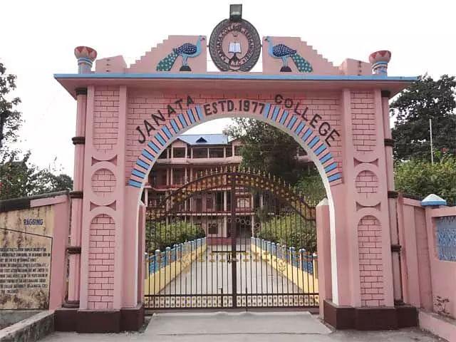 Janata College Kokrajhar Job Recruitment 2021- 1 Assistant Professor Vacancy, Job Openings