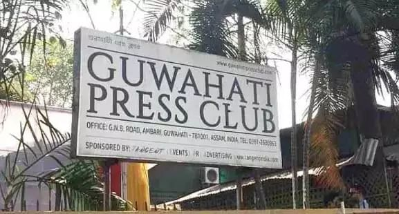 Guwahati Press Club