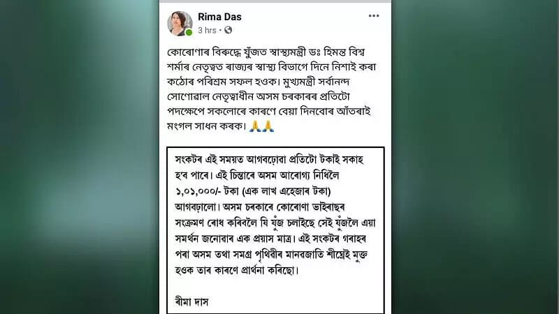 War against COVID-19: Rima Das donates Rs. 1 lakhs towards Assam Government
