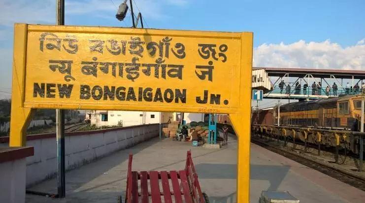 New Bongaigaon