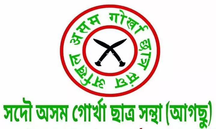 Solve problem without involving FTs: All Assam Gorkha Students Union