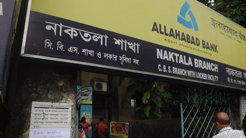 UFBU Called Nationwide Bank Strike on March 15 & 16, Banking Services Disrupted
