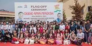 Dekho Apna Pradesh