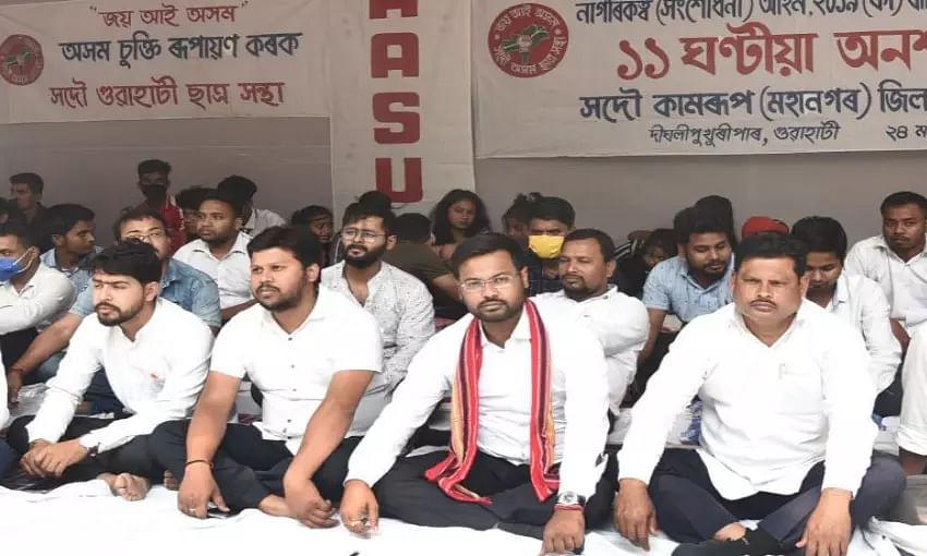 Assam Students' Union