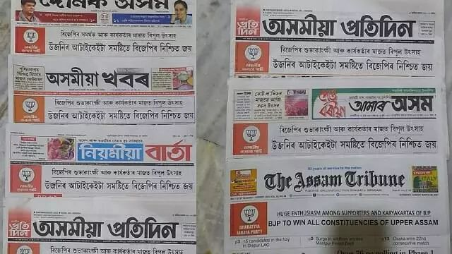 Congress lodges FIR against BJP for camouflaging an advertisement as news Claiming Victory in Assam Polls