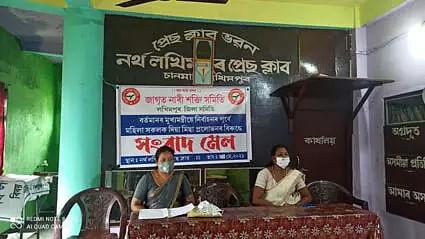 Jagriti Nari Shakti Samiti