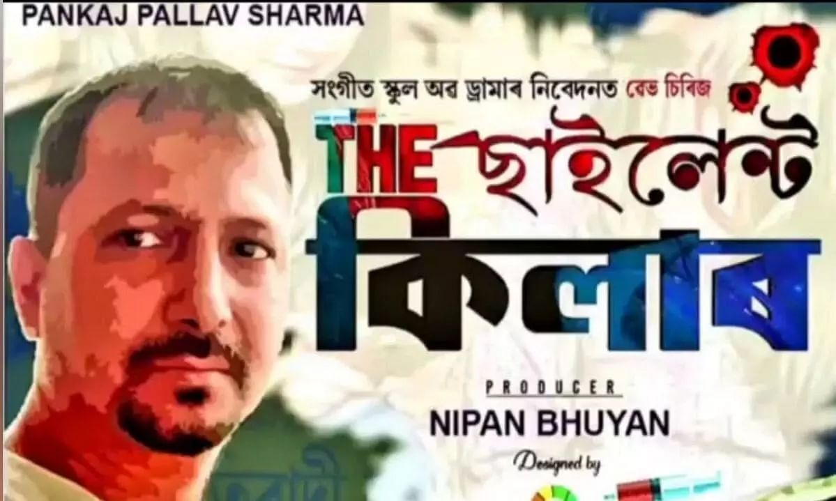 Assamese Web Series The Silent Killer Released: Creating Awareness About Drugs