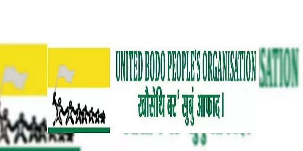 UBPO hopeful of Bill on the council for Bodo Kacharis in next Budget session