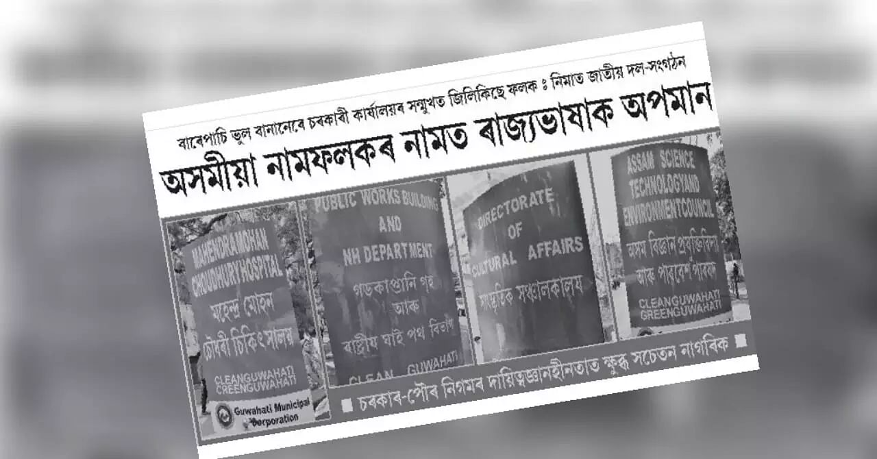 Assamese as the primary language on signboards